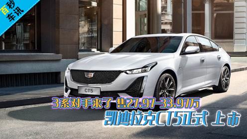 【百秒车讯】售27.97-33.97万 凯迪拉克CT5正式上市