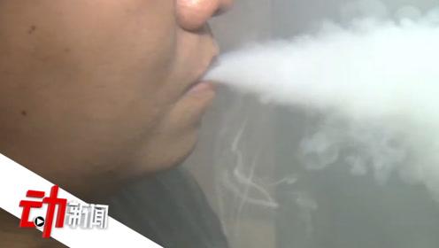 菲律宾总统下令全面禁电子烟 一女孩因吸电子烟造成肺损伤