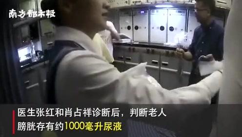 南航广州飞纽约航班老年乘客突发疾病!医生用嘴帮吸尿800毫升