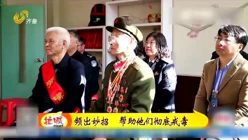淄博:老战士老教师 戒毒所里讲故事
