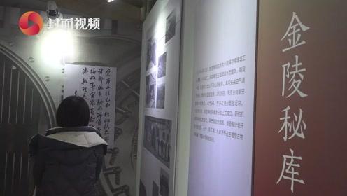 故宫文物南迁乐山80周年 档案史料展再现历史