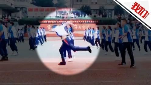 """初中男生跳课间操加自编动作,舞姿""""放飞自我""""引网友纷纷点赞"""