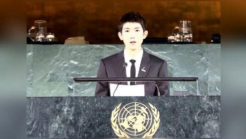 王源联合国高级别会议中文发言 与贝克汉姆等发声