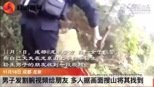 男子发割腕视频给朋友 多人据画面搜山将其找到