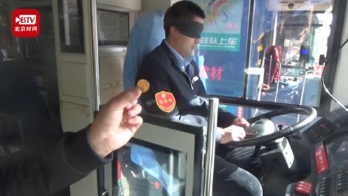 绝招!公交司机蒙眼能听出硬币的真假