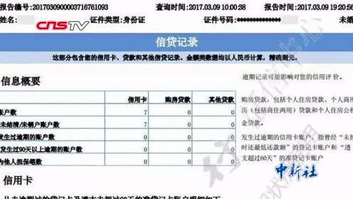 北京公租房违规行为将纳入人民银行征信系统