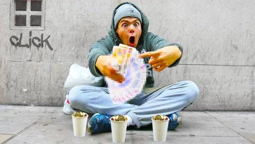 街头乞讨一天能挣多少钱?老外亲自试验,结果赚得盆满钵满!