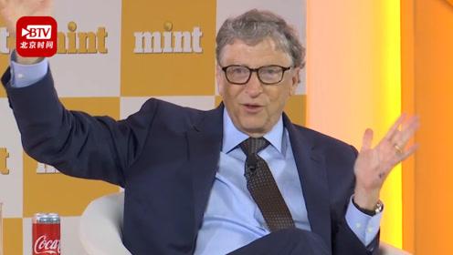 比尔盖茨:工作已成评估自我价值的标准 我是特例我不需要工作