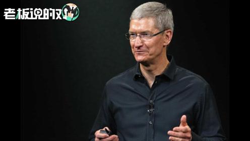 库克:苹果不会循规蹈矩,我们创造新玩法!