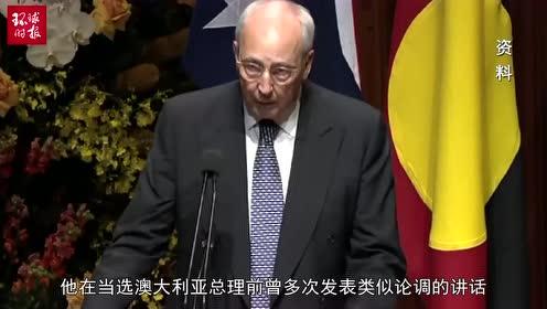 澳前总理为拉拢印度批中国,专家:一边骂中一边想薅羊毛?没门