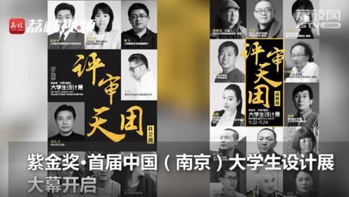 紫金奖•首届中国(南京)大学生设计展大幕将启 评审天团提前剧透