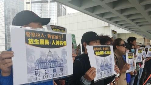 香港市民抗议高等法院司法不公