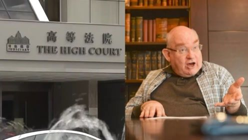 香港高院竟站暴徒立场公然叫板 80秒揭秘皆是外国面孔的香港法庭