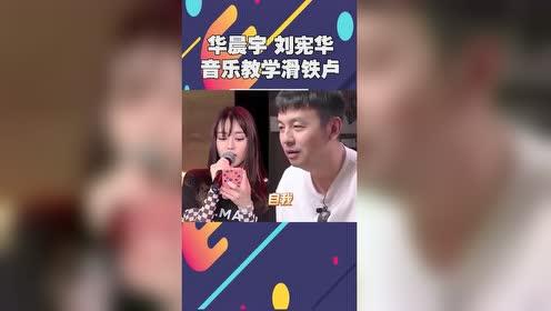 华晨宇音乐教学遭遇滑铁卢!花花:你们是我带过最差的一届
