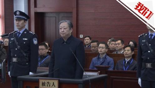 国家烟草专卖局原副局长赵洪顺出庭受审 被控受贿超九千万