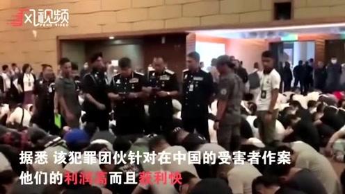 马来西亚逮捕680名中国公民 涉嫌网络欺诈
