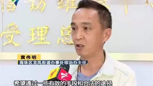 广州:健身房突然关门 会员陷入退费难题