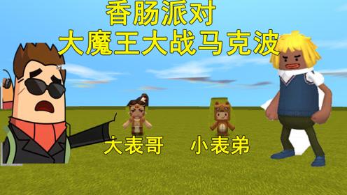 迷你世界:大表哥是大魔王,小表弟是可可波,香肠派对大战开始!