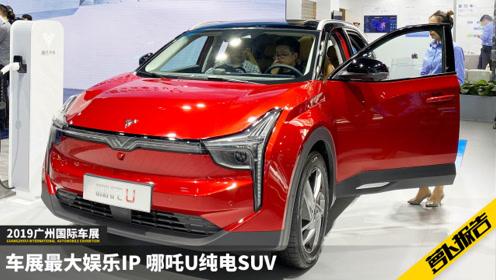 哪吒U量产版 A柱居然是透明的 | 2019广州车展