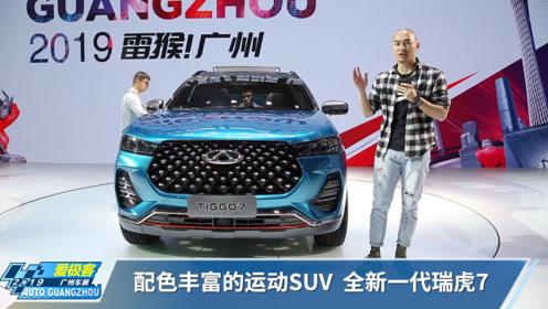 【2019广州车展】配色丰富的运动SUV 全新一代瑞虎7