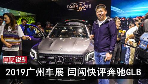 2019广州车展,闫闯快评奔驰GLB