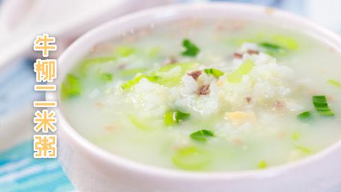 优质蛋白、高氨基酸,这道王炸配置的二米粥,润燥喝起来