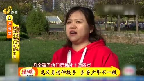 淄博:骑车大爷被撞翻 四名少年没旁观