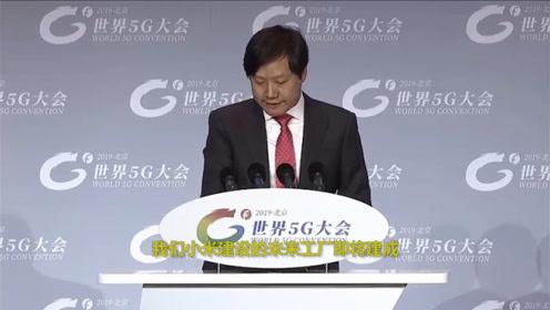 雷军:小米未来工厂12月底投产,每分钟生产60台智能手机