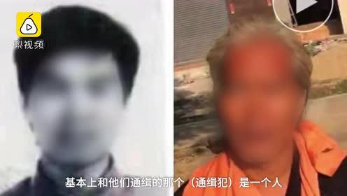 志愿者帮流浪汉寻亲发现是通缉犯:抢劫杀人后潜逃20多年