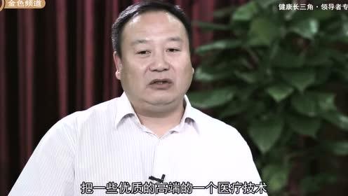 健康长三角领导者专访——沈宇1122