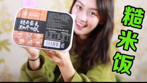 试吃29.9元的自热糙米饭,7种谷物3种蔬菜,吃完全身都暖和