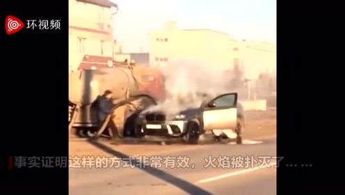 """""""有味道!""""俄罗斯一宝马汽车路边起火,最后是大便将火扑灭"""