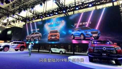 广州车展/长城汽车携旗下哈弗、WEY、欧拉、长城皮卡闪亮登场