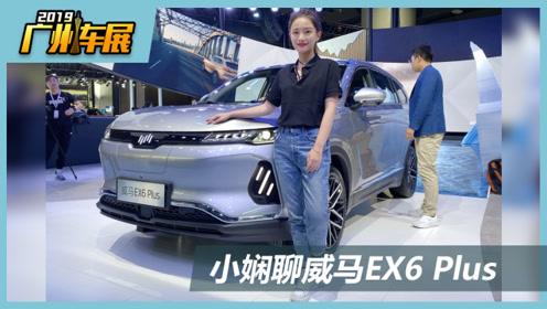 售23.99万 续航503公里 广州车展静态体验威马EX6 Plus