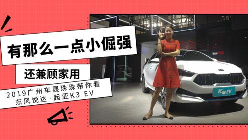 2019广州车展丨兼顾家庭,珠珠体验起亚K3 EV