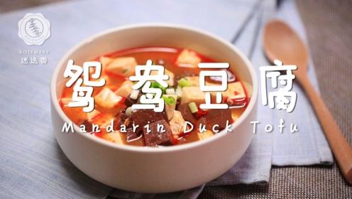 一碗滑嫩的鸳鸯豆腐,暖心暖胃,入口即化!