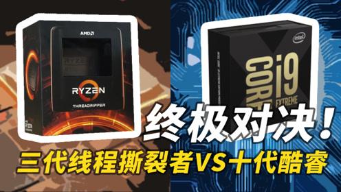 intel和AMD的最终对决!三代线程撕裂者VS十代酷睿