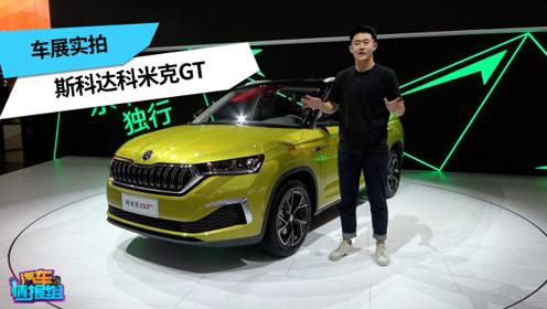 2019广州车展!全新柯米克GT静态体验如何?