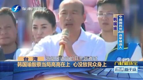 韩国瑜网络发文说明参选原由,专家分析其安抚动作效果如何?