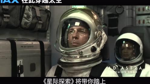 《星际探索》IMAX特辑,一次孤身赴险的太空漂流