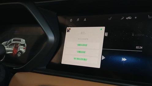 在车上玩微信,不用手机啦