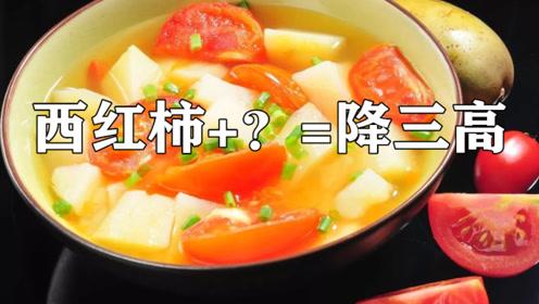 西红柿和土豆一起吃,能缓解三高!
