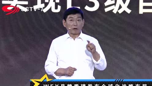 广州车展 | WEY三周年庆典暨全球战略布局发布会正式举行