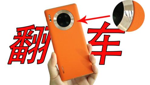 华为翻车了?大量网友投诉Mate30素皮版相机碎裂,真是设计问题?