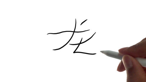 """用汉字""""龙""""画龙头,画完一看太""""威武""""了!哈哈"""
