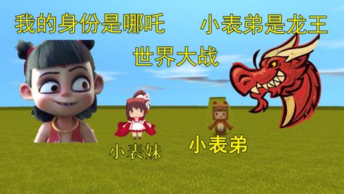 迷你世界:小表妹身份是哪吒,小表弟是龙王,一场世界大战即将开始!