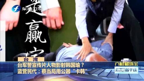 台军警宣传片人物影射韩国瑜?张亚中:蔡英文不断拉拢台军方