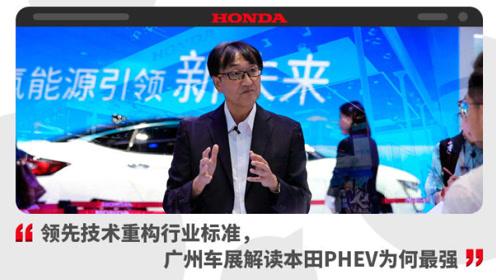 领先技术重构行业标准,广州车展解读本田PHEV为何最强