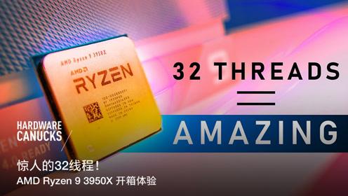 惊人的32线程!AMD Ryzen 9 3950X 开箱体验