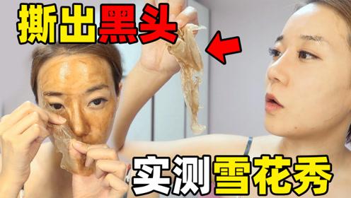 韩国人实测雪花秀撕拉面膜,黑头污垢一把撕光太爽了!